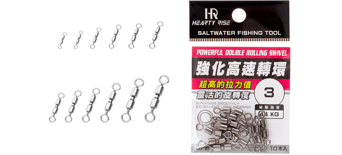 POWERFUL DOUBLE ROLLING SWIVEL 強化高速轉環 DRS-10 1100