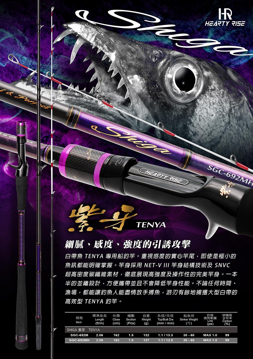 SHIGA 紫牙20181101-1000
