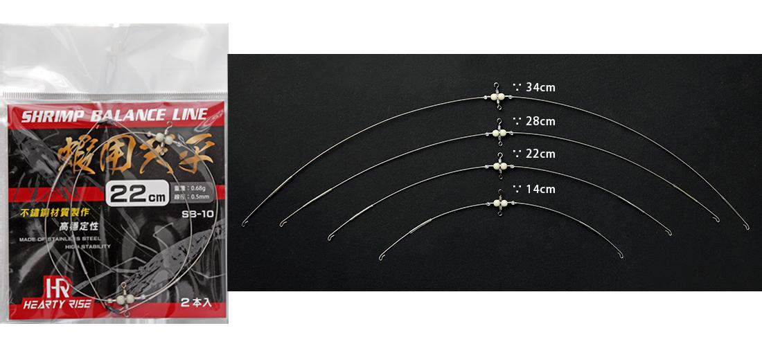 HR 蝦用天平 SHRIMP BALANCE LINE SB-10 1100