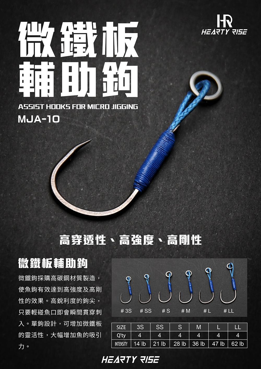 03 HR 微鐵板輔助鉤 MJA-10 中文 1000