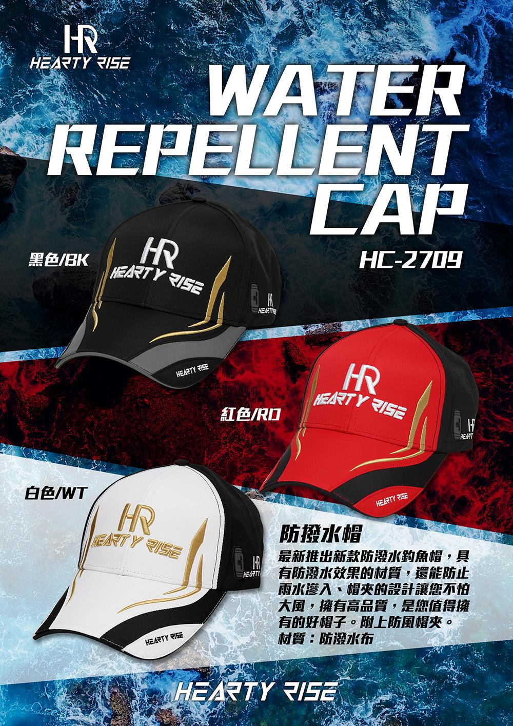 HR 防潑水帽 HC-2709 1000