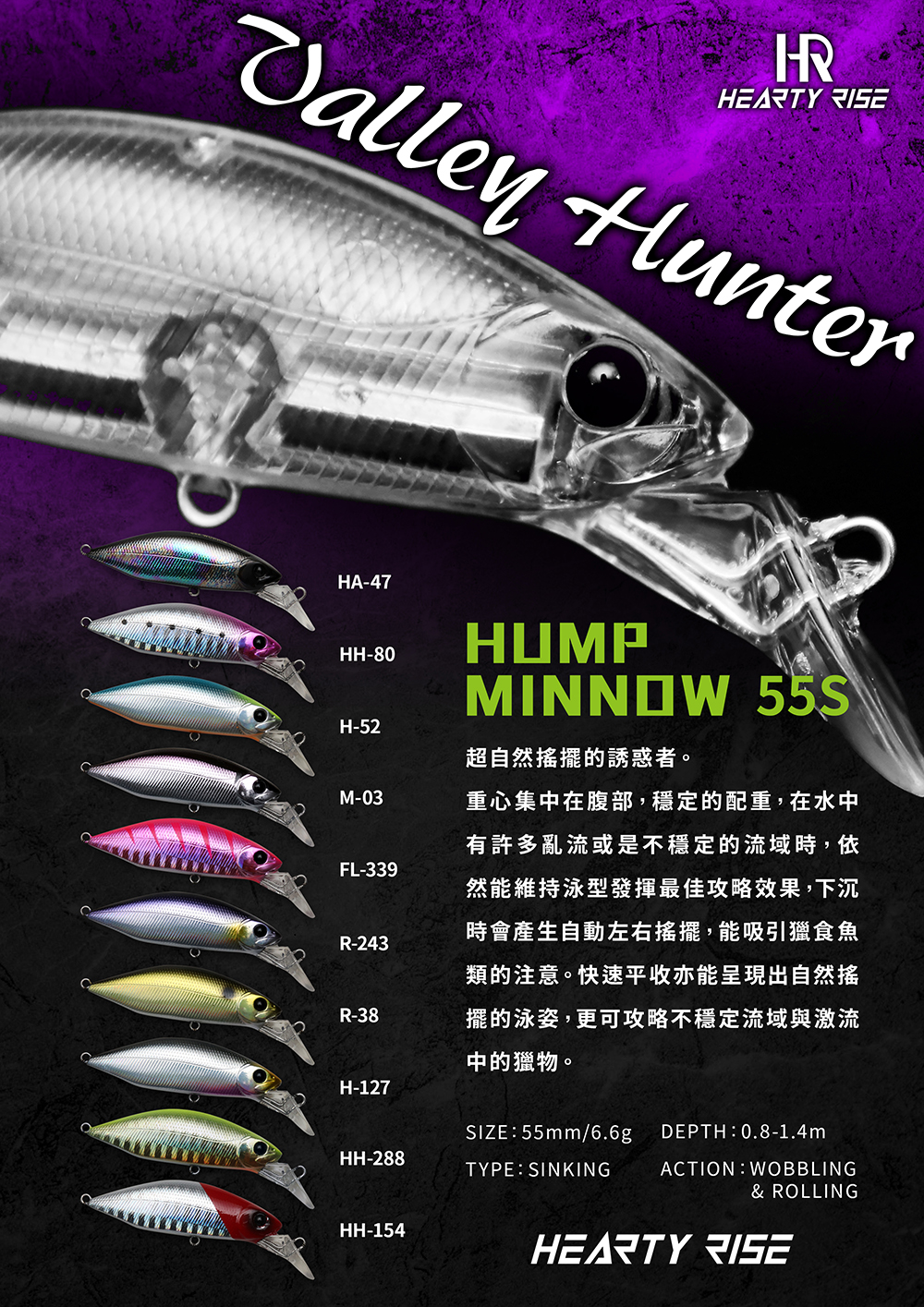 HR VALLEY HUNTER 溪谷獵人 Hump Minnow55S 1000