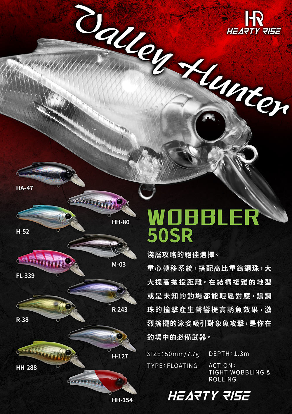 HR VALLEY HUNTER 溪谷獵人 Wobbler 50SR 1000