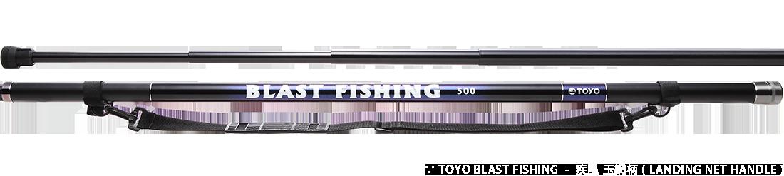 TOYO BLAST FISHING 1100