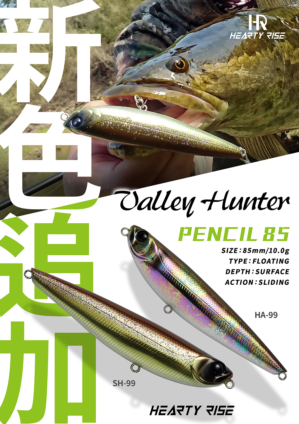 HR VALLEY HUNTER 溪谷獵人 Pencil 85 1000-01