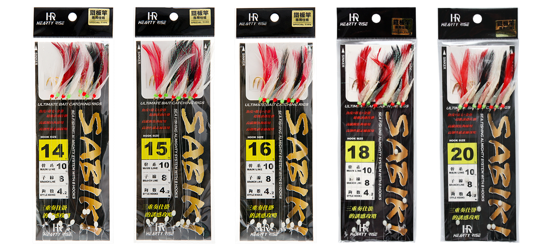 Sabiki-Ultimate Bait Catching Rigs (SPECIAL TYPE) SABIKI 魚皮雞毛仕掛 1100