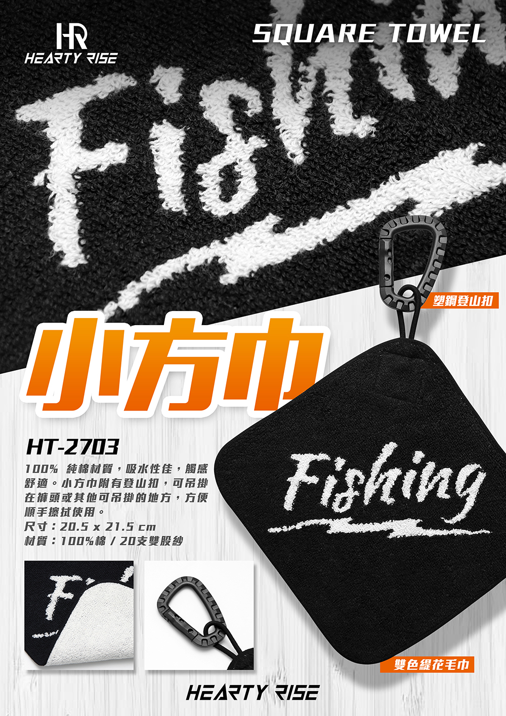 HR 小方巾 HT-2703 1000