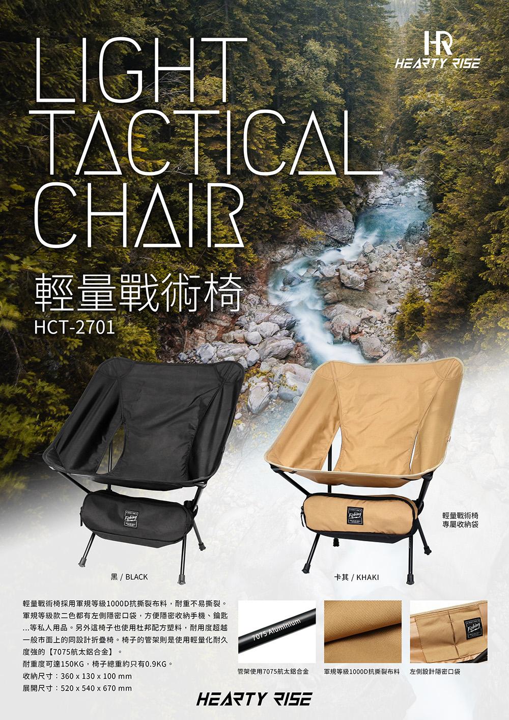 HR 輕量戰術椅 HCT-2701 1000