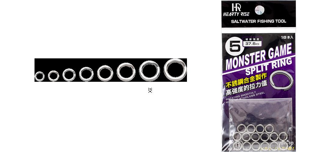 MONSTER GAME SPLIT RING MONSTER 強力路亞環 MSR-10 1100