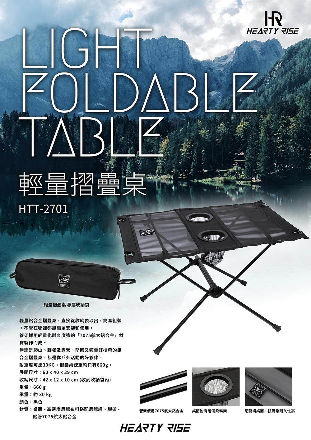 HR 輕量摺疊桌 HTT-2701 1000