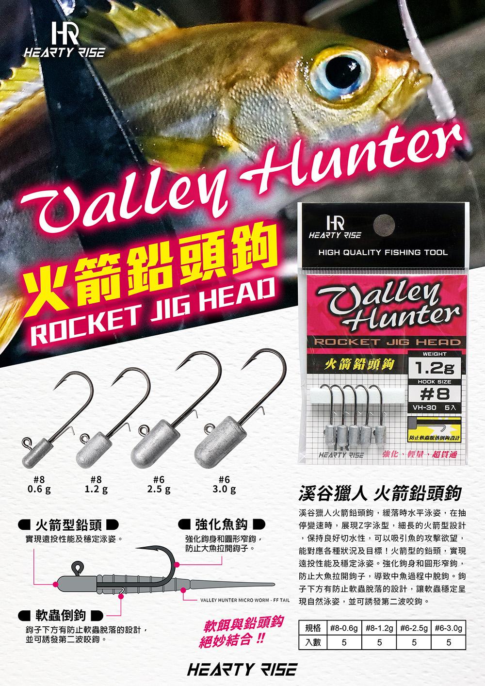 HR VALLEY HUNTER 溪谷獵人 火箭鉛頭鉤 VH-30 1000