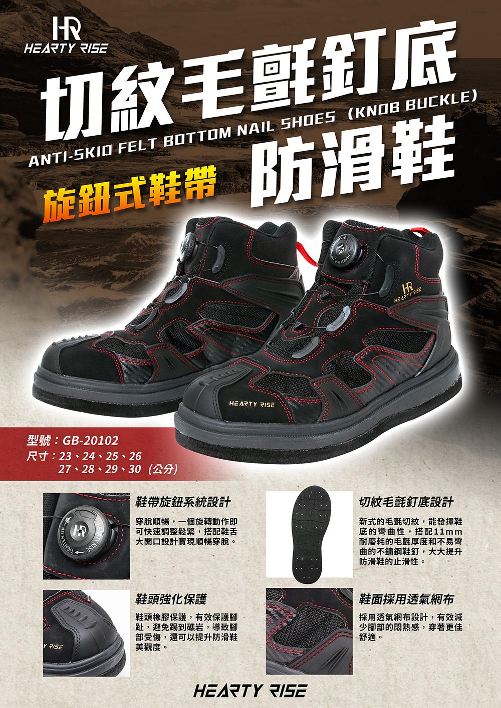 HR 切紋毛氈釘底防滑鞋(旋鈕) GB-20102 1000