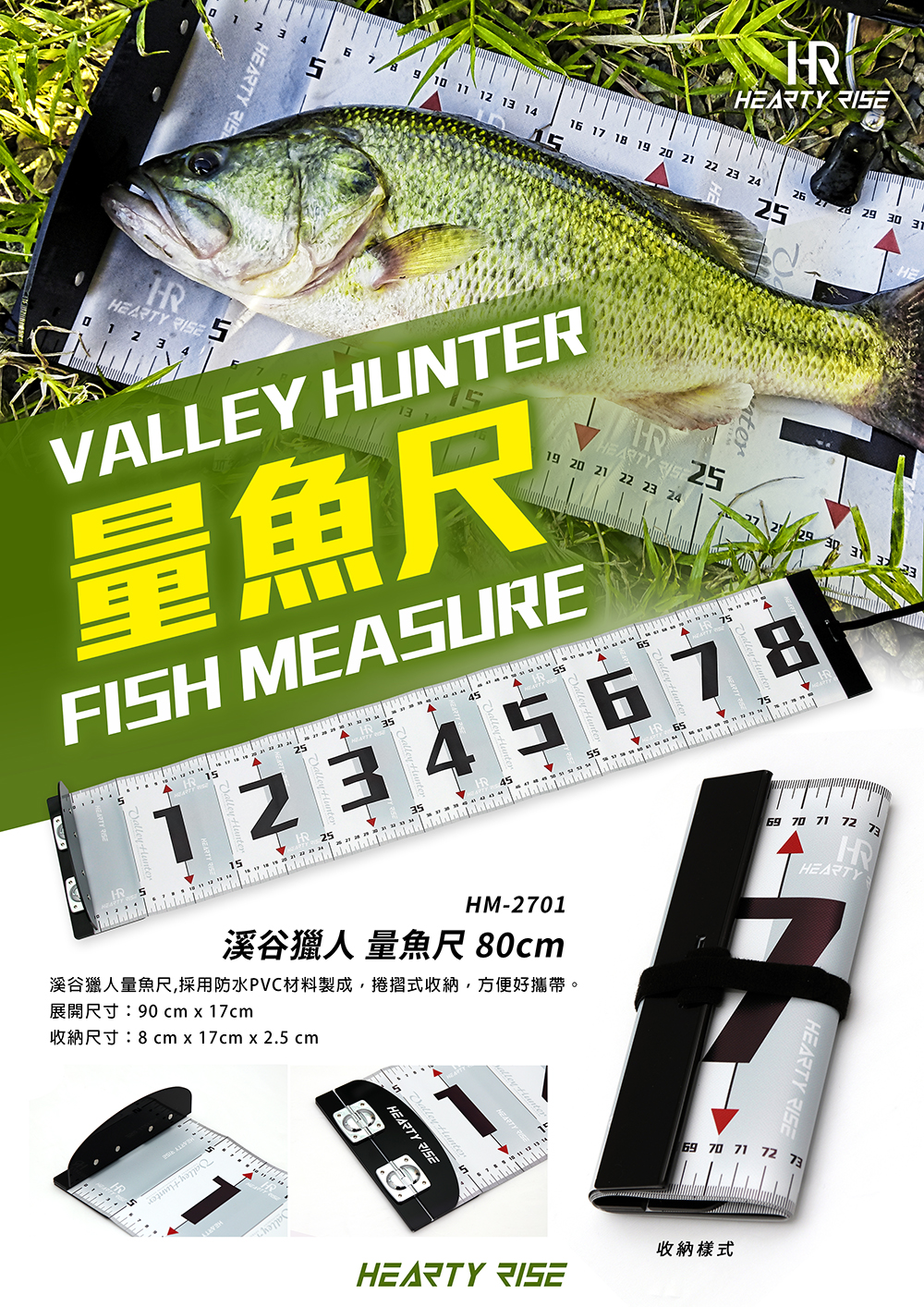 HR 溪谷獵人 量魚尺 HM-2701 1000