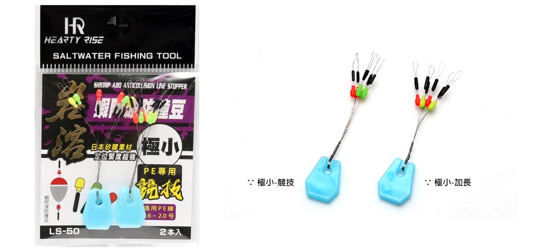 HR 蝦阿波防撞豆 LS-50 1100