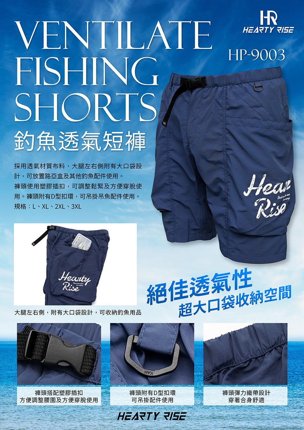 HR 釣魚短褲 藍 HP-9003 1000
