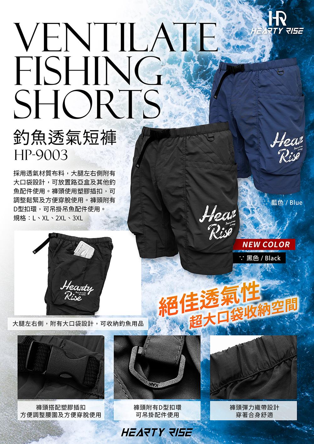 HR 釣魚短褲 黑 HP-9003 1000