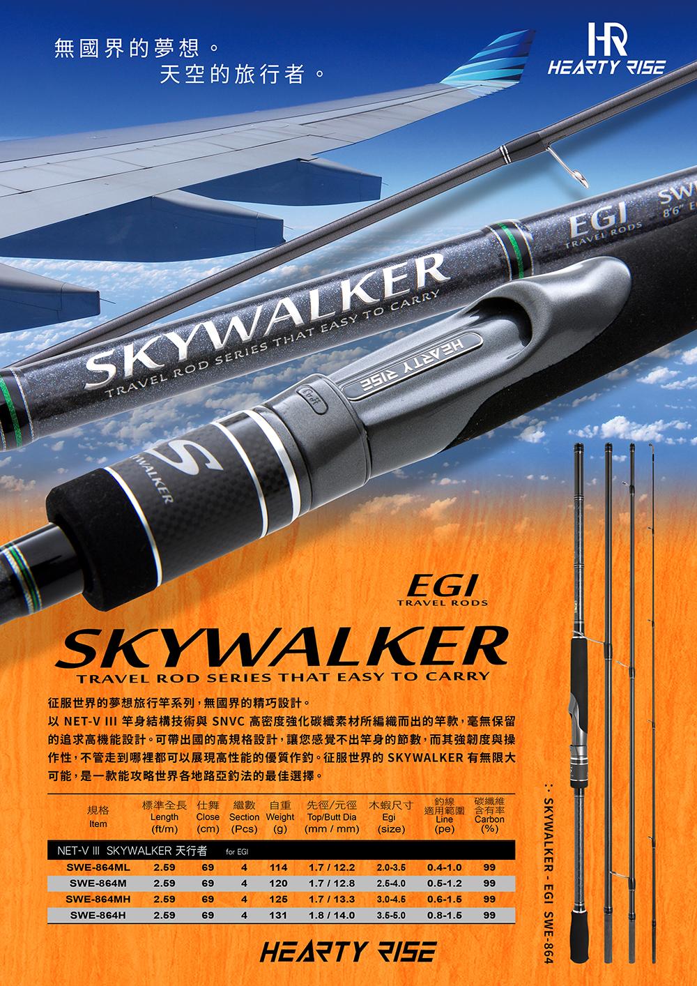HR Skywalker EGI 1000