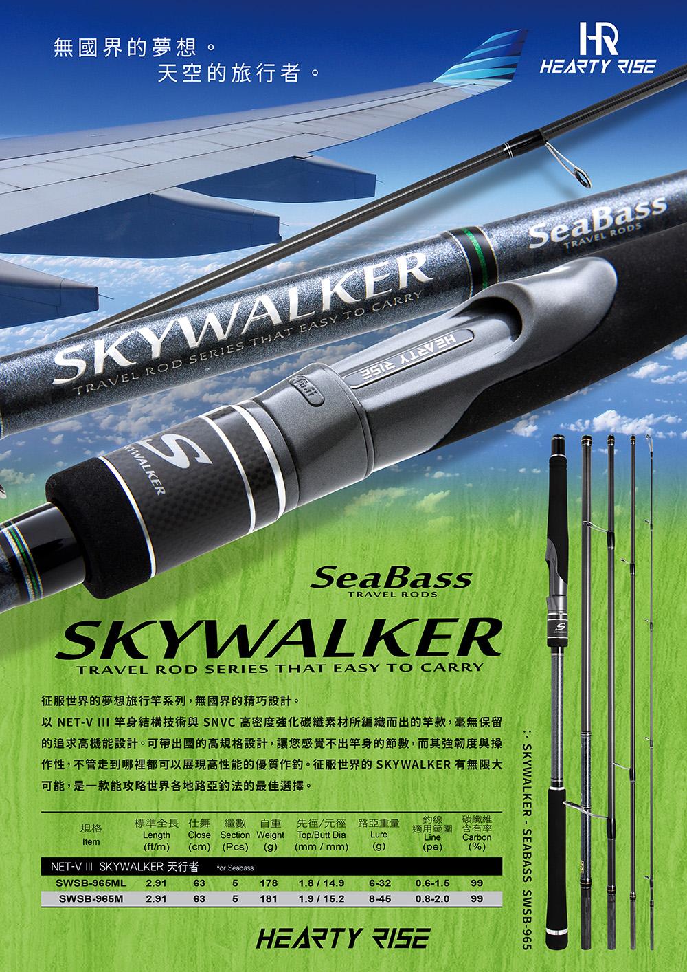 HR Skywalker SEABASS 1000