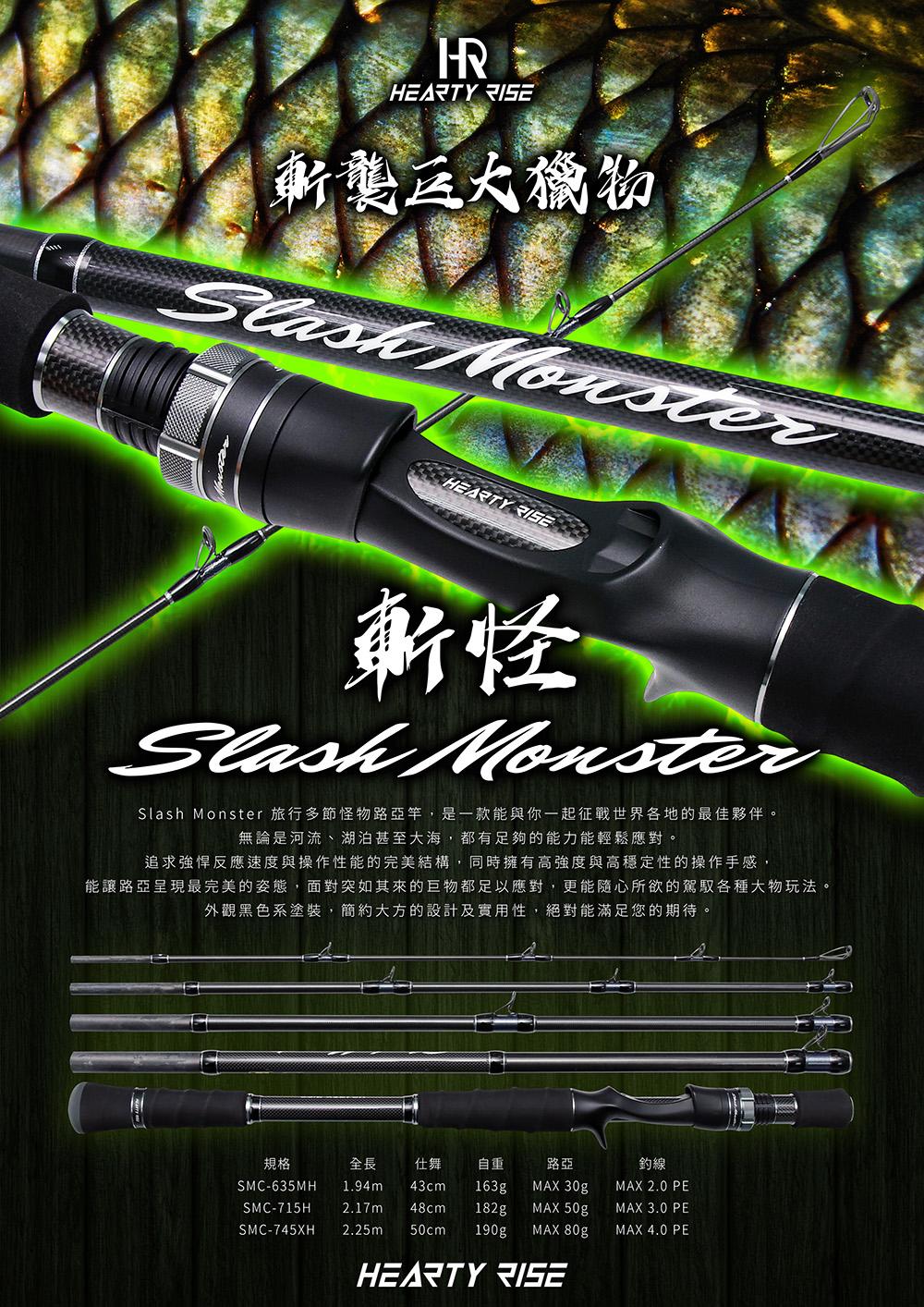 HR Slash Monster 斬怪 1000