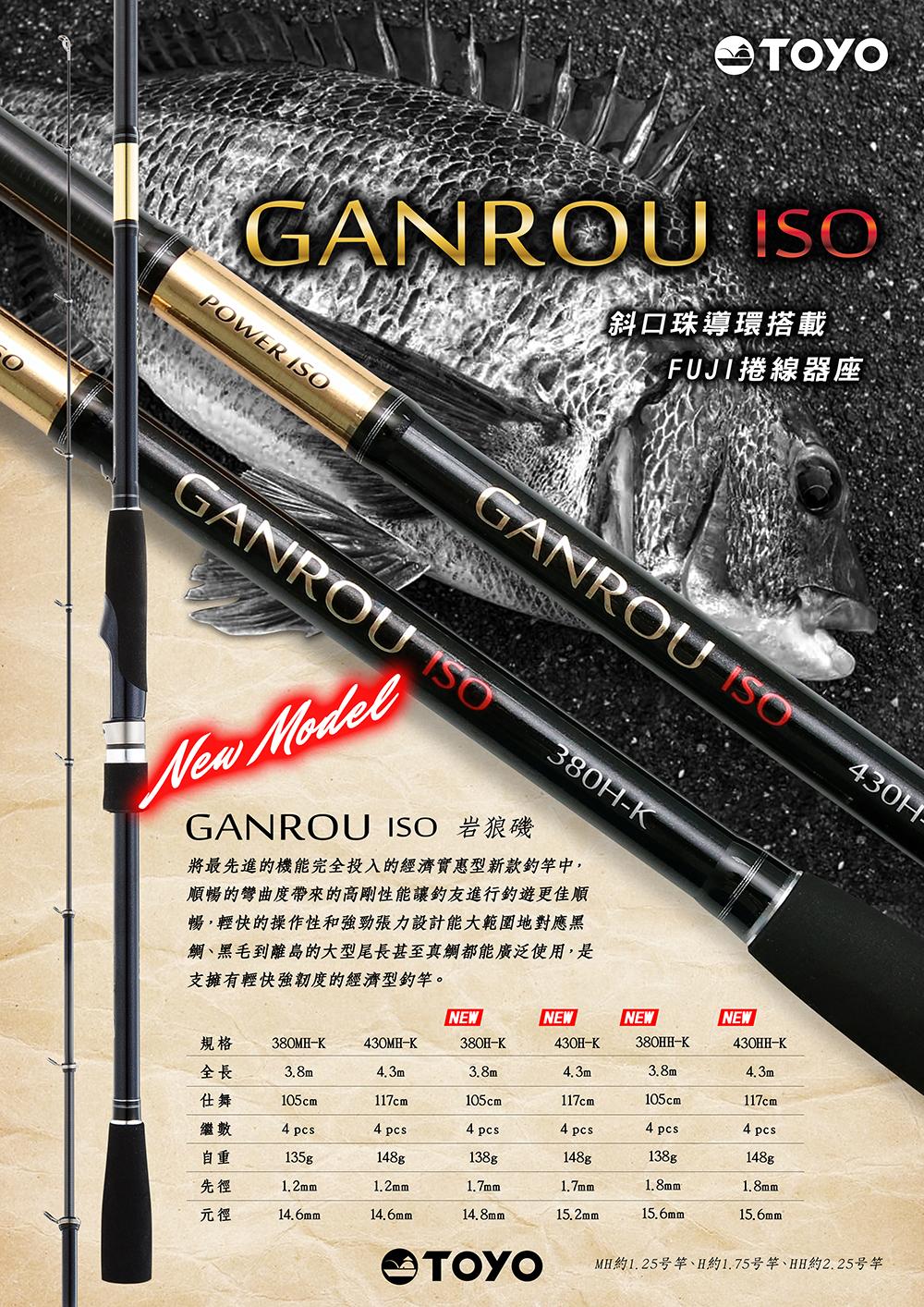TOYO GANROU ISO 岩狼磯 (追加規格) 1000